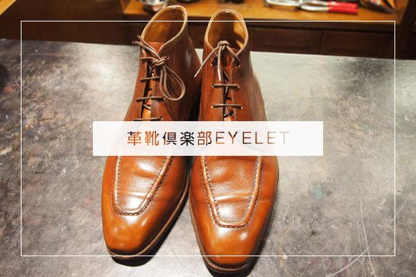 革靴倶楽部アイレットバナーイメージ